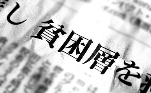岡村隆史のお下劣発言、新型コロナウィルスのおかげで・・・・・