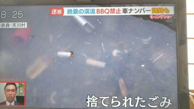 奈良県天川村の絶景の渓流BBQ禁止でトラブル発生