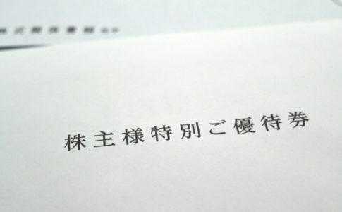 イオン系のスーパーで買い物するならWAON(ワオン)電子マネーとイオンカード・株主優待の組み合わせで年間10万円以上お得?
