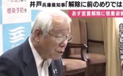 兵庫県井戸知事『前のめりになりすぎ』発言に批判殺到!