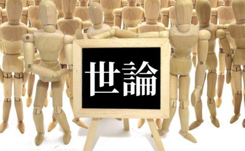 藤井聡京都大学教授のおかしな新型コロナウィルスのデーター