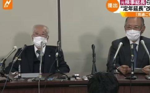 検察官定年延長法案に元検事総長らが反対