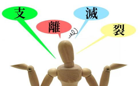 ビートたけしのTVタックルで元厚生省医系技官の木村もりよ氏、支離滅裂!