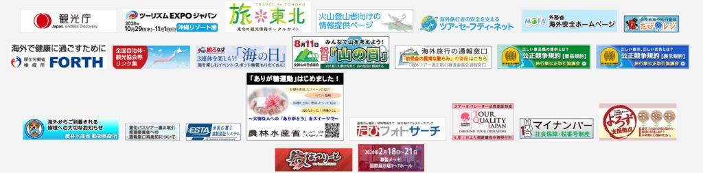 官公庁のバナーが張られているホームページ