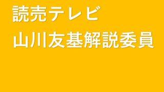 読売テレビの山川友基解説員のプロフィール・年齢・出身大学は?