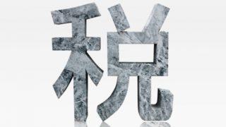 吉本芸人にはうんざり、1億円の所得隠しの徳井義実が1年で復帰!