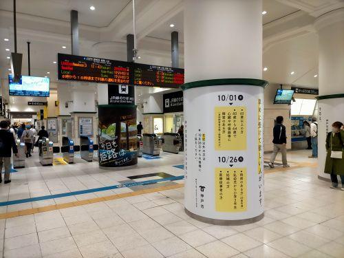 阪急三宮駅東口