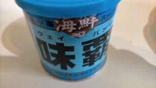 ウェイパー青缶は今までなかった海老味の中華調味料